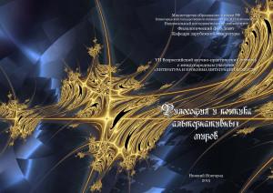 серо-золотая обложка (белые буквы)