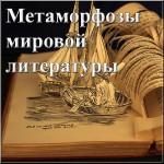метаморфозы литературы