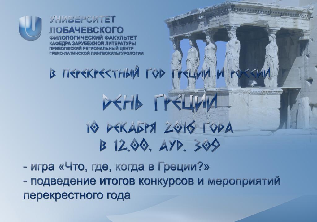 День Греции