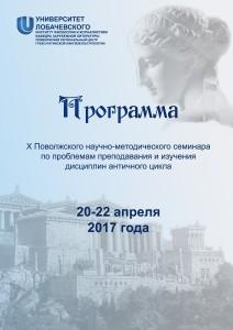 Семинар-2017