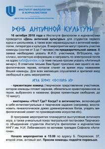 День античной культуры__для сайтов