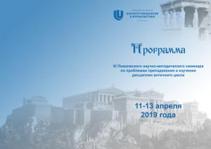 Семинар-2019-обложка